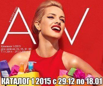 Новые каталоги avon 2015